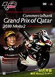 Grand Prix of Qatar 2010 ~富沢祥也 初代Moto2ウィナー~ [DVD]
