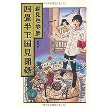 Yojōhan ōkoku kenbunroku