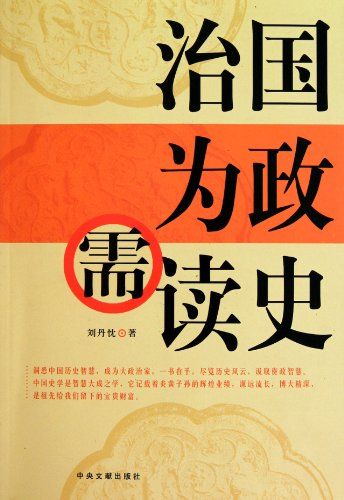 country-as-politicians-need-to-read-the-history-of-paperbackchinese-edition