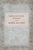 Vneklassnoe chtenie    :  Russian Language