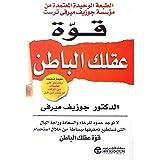كتاب قوة عقلك الباطن للدكتور جوزيف ميرفى مترجم - 298 صفحة