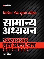 Civil Seva Mukhya Pariksha Samanya Adhyan Adhyaywar Hal Prashan Patra