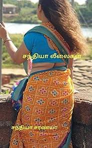 சந்தியா லீலைகள் (Tamil Edition)
