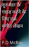 शुरुआत है गाइड करने के लिए एक संगीत लेखन (पुस्तक Book 1) (Hindi Edition)