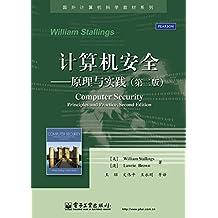 计算机安全:原理与实践(第二版)