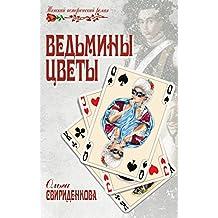 Ведьмины цветы (Женский исторический роман) (Russian Edition)
