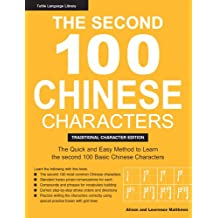 Second 100 Chinese Characters: Traditional Character Edition: The Quick and Easy Method to Learn the Second 100 Basic Chinese Characters (Tuttle Language Library)