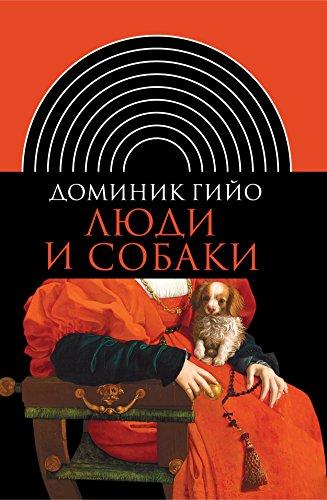 Люди и собаки (Интеллектуальная история) (Russian Edition)