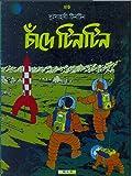 চাঁদে টিনটিন(বাংলা কমিক্স):  tintin(bengali)