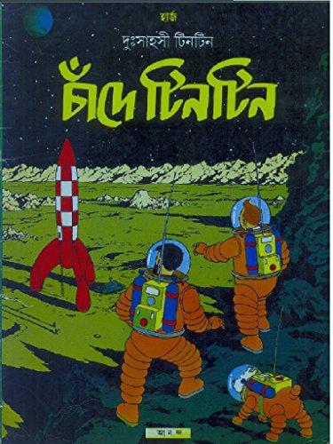চাঁদে টিনটিন(বাংলা কমিক্স):  tintin(bengali) (English Edition)