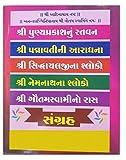 SANGRAH - SHRI ARIHANT BHAGAWANT NA 12 GUNO- ASTHA PRATIHARYA