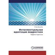 Intellektual'naya adaptatsiya podrostkov: Teoriya i praktika