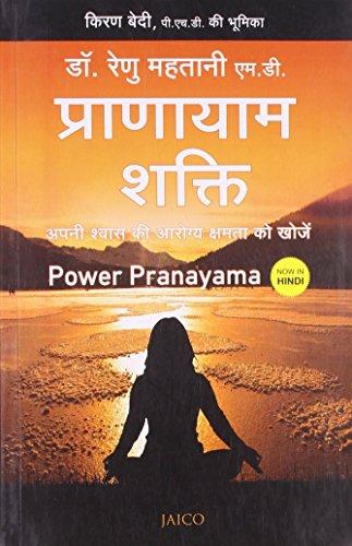 power pranayama by dr renu mahtani free download