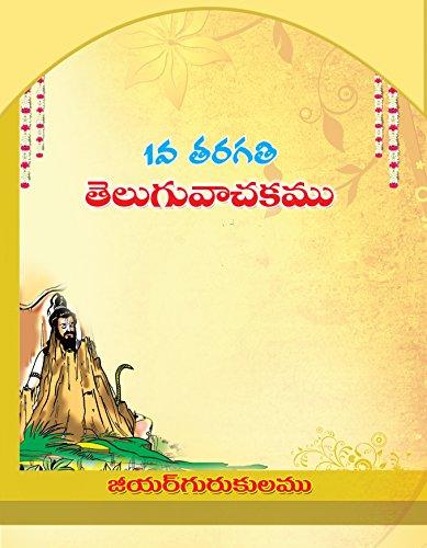 Prajna-Telugu-Class-1-TextBook-Telugu-Vaachakamu-PrajnaTelugu-Book-3