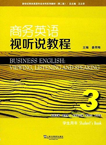 商务英语视听说教程1(教师用书)/新世纪商务英语专业本科系列教材(第2版)