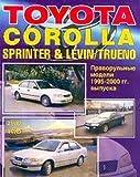 Toyota Corolla / Sprinter / Levin / Trueno. Modeli 2WD, 4WD 1995-2000 gg. vypuska s benzinovymi i dizelnymi dvigatelyami. Ustroystvo, tehnicheskoe obsluzhivanie i remont