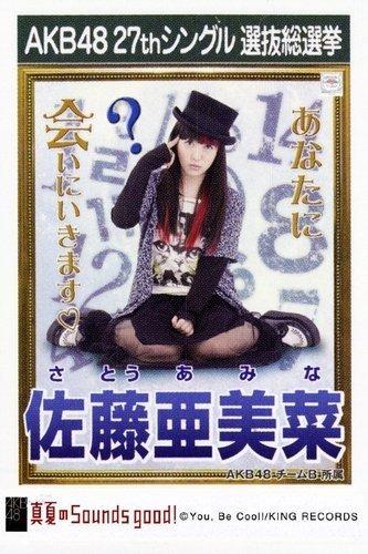 ?SUENA BIEN! TABLERO DE TEATRO DE LA AKB48 ELECCIONES OFICIALES FOTOGRAF?A 27O VIDA DE SOLTERO DE SELECCI?N PLENO VERANO SATO AMI GREENS (JAP?N IMPORTACI?N)