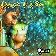 நித்தமும் நீ தானே  !: NNT (Tamil Edition)