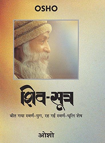 शिव-सूत्र – Shiv Sutra (Hindi Edition) eBook: Osho: Amazon ...