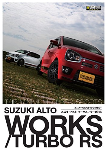 SUZUKI ALTO WORKS TURBO RS: ENTHU CAR GUIDE (Japanese Edition) de [ENTHU