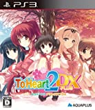 To Heart 2 DX Plus (japan import)