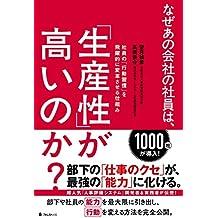 なぜあの会社の社員は、「生産性」が高いのか? (Japanese Edition)