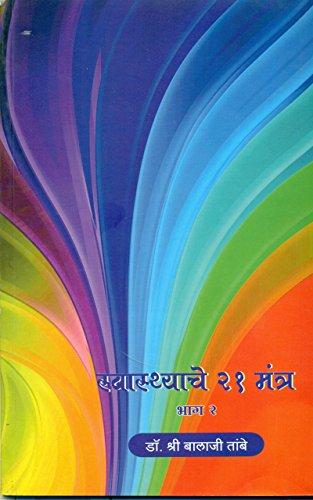 Swasthache 21 Mantra - Part 2   Swasthache 21 Mantra – Part 2   medicineindia.com