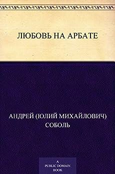 Любовь на Арбате (Russian Edition) de [Соболь, Андрей (Юлий Михайлович)]