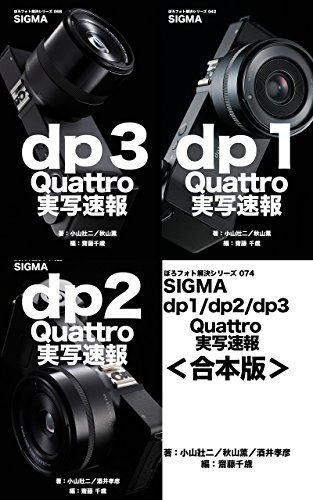 Boro Foto Kaiketu series074 SIGMA dp1 dp2 dp3 Quattro Impression Collection in one volume (Japanese Edition) (Dp3-serie)
