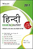Wiley's Hindi Exam Goalpost for CTET and TETs, Paper I-II, Class I-VIII