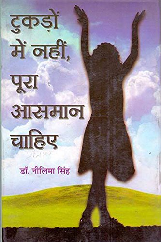 TUKDON MEIN NAHIN, POORA ASMAAN CHAHIYE (Hindi Edition) por NEELIMA SINGH