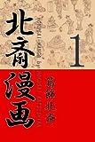 Hokusai Manga 1 (Japanese Edition)