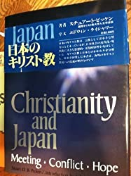 Christianity and Japan: Meeting, conflict, hope