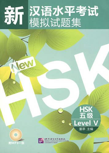 Simulated Tests of the New HSK (HSK Level 5) (+MP3-CD) (5 Tests)