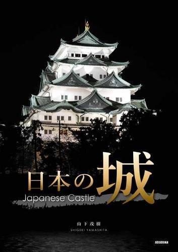Descargar Libro Japanese Castle : Edition bilingue anglais-japonais de Shigeki Yamashita