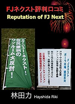 Reputation of FJ Next (Japanese Edition) by [Riki, Hayashida]