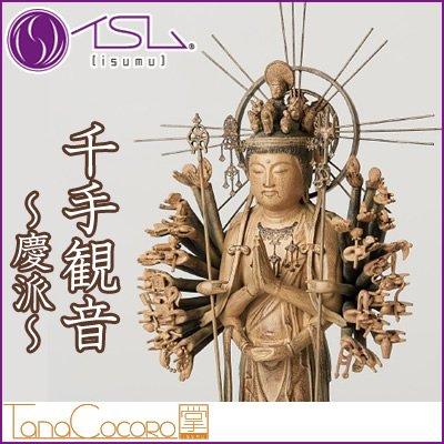 Isumu TanaCOCORO _ palmsize senjukannon Avalokitesvara