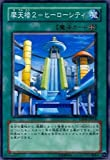 [Seule carte] Yu-Gi-Oh gratte-ciel 2-Hero Ville DP06-JP018 normale - Best Reviews Guide