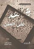 شاهدٌ على العفن (Arabic Edition)
