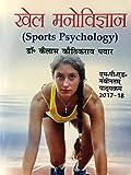 Sports Psychology (M.P.Ed. New Syllabus) (Hindi)