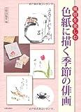 Shikishi ni egaku kisetsu no haiga : Fuzei o tanoshimu.