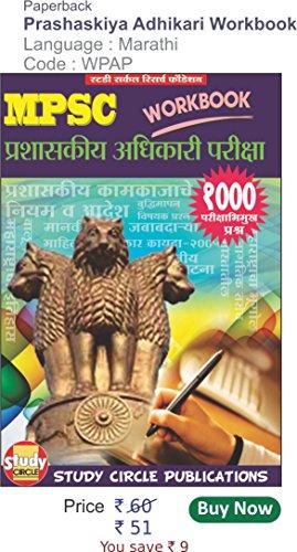 WorkBook Prashaskiya Adhikari Pariksha 1000QB