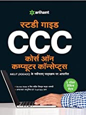 CCC (Course on Computer Concepts)