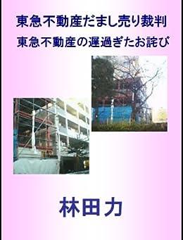TOKYU Land Corp Apology Too Late The Suit TOKYU Land Corporation Fraud (Japanese Edition) di [Hayashida Riki]