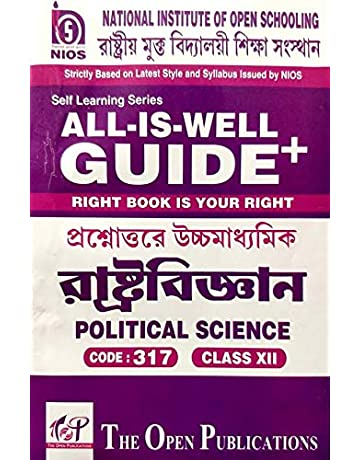 Textbooks for NIOS Board: Buy NIOS Schoolbooks Online at Best Prices
