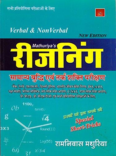 Reasoning (verbal and non verbal)