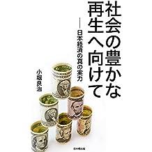 syakainoyutakana saiseihemukete: nihonkeizaino shinnojitsuryoku (Nihonbashi Shuppan) (Japanese Edition)