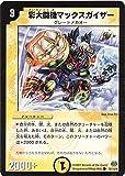 Duel Masters / DM-24 / 75 / C / Aya Fighter Max Geyser