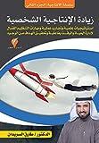 زيادة الإنتاجية الشخصية (سلسلة الإنتاجية Book 2) (Arabic Edition)