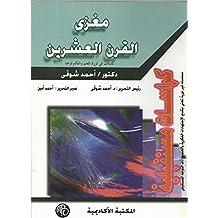 مغزي القرن العشرين (Arabic Edition)